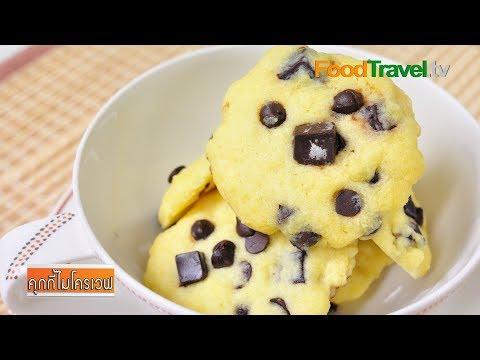 คุกกี้ไมโครเวฟ Microwave Cookies