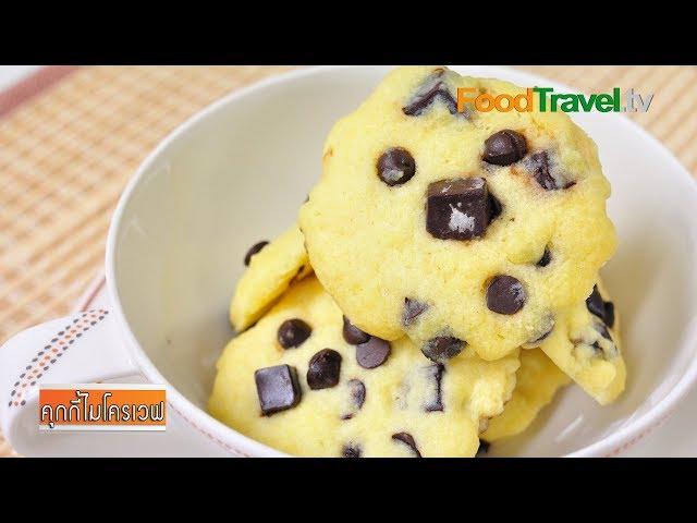?????????????? Microwave Cookies | FoodTravel