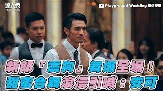 【新郎「震胸」舞爆全場! 甜蜜合舞浪漫引喊:安可】|Playground Wedding