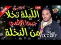 جوزاف يبدع في اغنية . الليلة تخلا جيبوا لاقمي من النخلة Cheb DJOZEF ReMiX Chaoui 2020