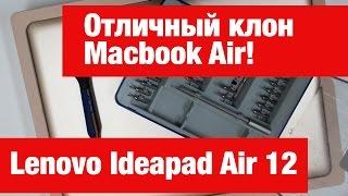 Самый лучший клон Macbook Air - Lenovo Ideapad Air 12