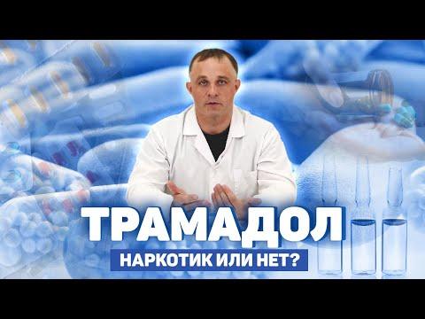 Трамадол - наркотик или нет? | Возникает ли зависимость? | Как его употребляют наркоманы?