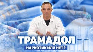 Трамадол   наркотик или нет  Возникает ли зависимость  Как его употребляют наркоманы