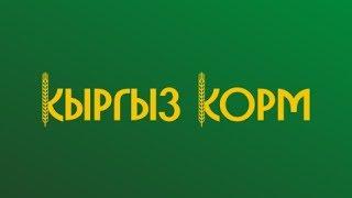Слайд для выставки ОсОО ''КыргызКорм''