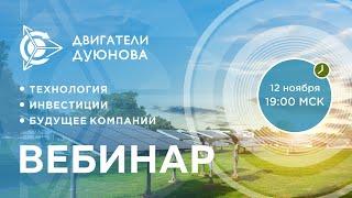Презентация проекта Дуюнова: как заработать на прорывной российской технологии.