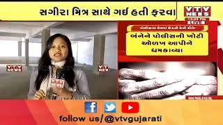 Ahmedabad: નકલી પોલીસે બોયફ્રેન્ડ સાથે બેઠેલી સગીરા સાથે કર્યું એવું કે જાણીને આવશે ગુસ્સો