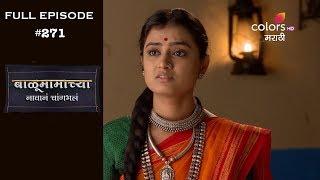 Balumama Chya Navan Chang Bhala - 21st June 2019 - बाळूमामाच्या नावानं चांगभलं - Full Episode
