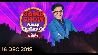 Game Show Aisay Chalay Ga 16th December 2018 Full Episode | BOL Entertainment