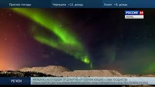 Над Пермью зажглось северное сияние