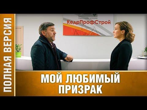 ОЧЕНЬ КРУТОЙ ФИЛЬМ! СМОТРЕТЬ ВСЕ СЕМЬЕЙ! Мой любимый призрак Все серии. Мелодрама. Русские сериалы