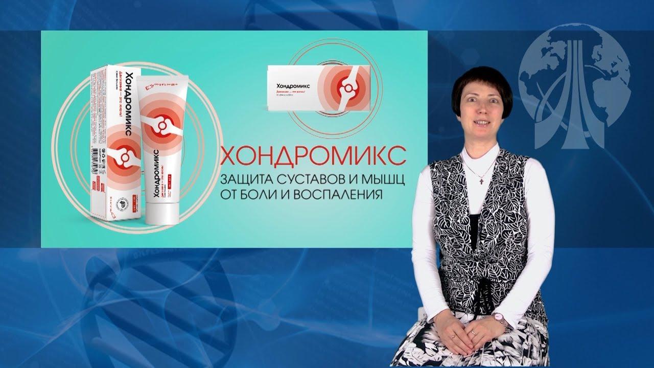 Видеопрезентация препаратов «Хондромикс»