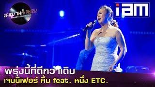 พรุ่งนี้ที่ดีกว่าเดิม - เจนนิเฟอร์ คิ้ม feat. หนึ่ง ETC.- I AM l EP.11 แพท ณปภา l สงครามทำเพลง