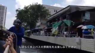 バンコクでの生活で一番利用することになりそうな移動方法は日本の感覚...