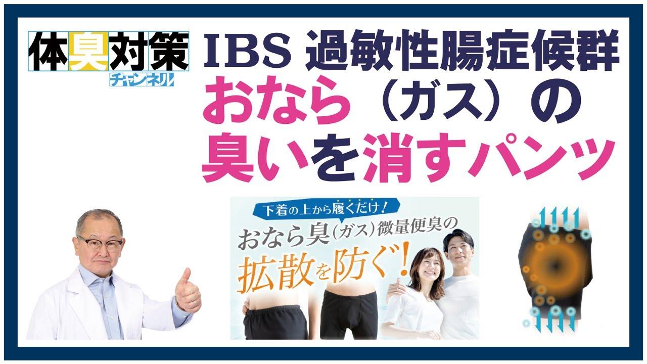 過敏性腸症候群、IBS型のおなら臭の拡散を防ぐDeol消臭ガードパンツ