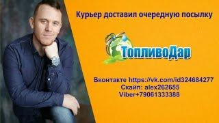 [Доставка ТопливоДар] // [Александр Ермилов](, 2016-05-13T09:00:01.000Z)