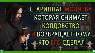 СТАРИННАЯ МОЛИТВА КОТОРАЯ СНИМАЕТ КОЛДОВСТВО И ВОЗВРАЩАЕТ ТОМУ КТО ЕГО СДЕЛАЛ ЗНАХАРЬ-КИРИЛЛ ✝☦