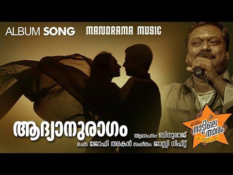 Aadyanuraagam song from Hit Album