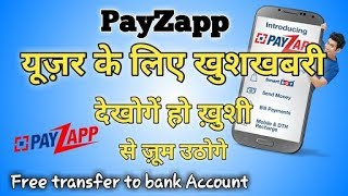 Credit card to Bank account Transfer part 10.money Transfer credit card to Bank.