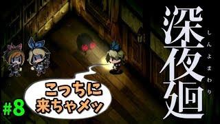 PS4ゲーム:深夜廻 sinYomawari Night Alone PSVITAで大人気の夜廻の続編...