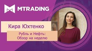 Рубль и нефть: обзор на неделю 22-28 октября 2018 г.