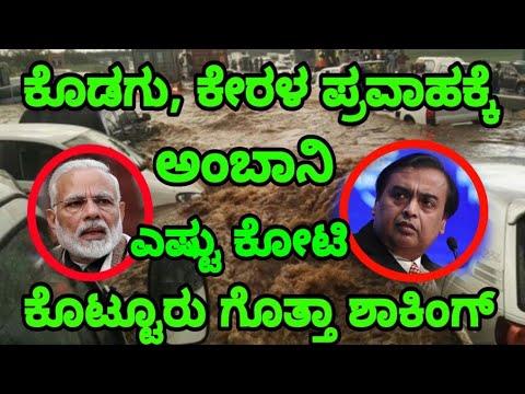 ಪ್ರವಾಹ ಪೀಡಿತ ಜನರಿಗೆ ಮುಕೇಶ್ ಅಂಬಾನಿ ಎಷ್ಟು ಹಣ ಕೊಟ್ಟರು ಶಾಕಿಂಗ್    Reliance Mukesh Ambani    By Lion TV