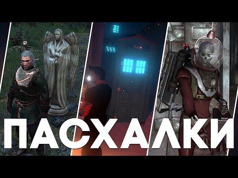 Доктор Кто в видеоиграх [Пасхалки]