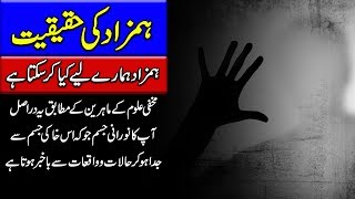 Hamzad Ki Haqeeqat - What is Hamzad In Urdu - Purisrar Dunya Urdu Documentaries