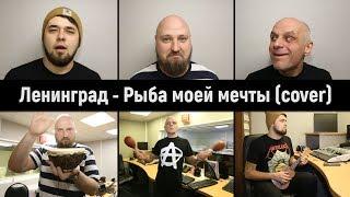 OKSION - Рыба моей мечты (Ленинград cover)