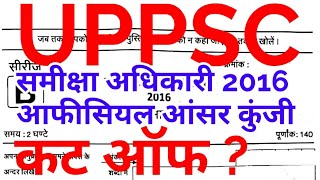UPPSC RO 2016 OFFICIAL ANSWER KEY SOLUTION CUT OFF ARO SAMIKSHA ADHIKARI PRE LATEST NEWS UPPCS PCS