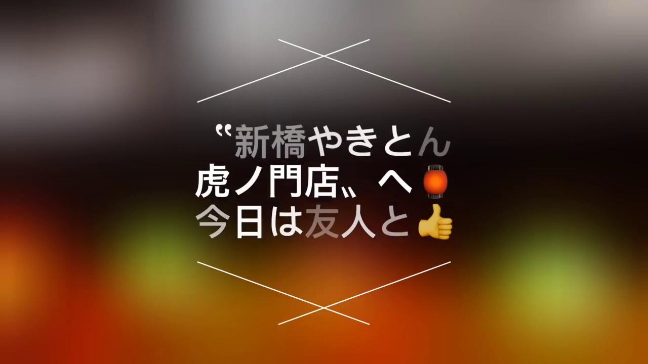 【焼きとん等食べ飲み放題】新橋やきとん虎ノ門店with my friend...🍻