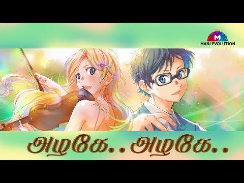 Azhage Azhage song | yendi unna na love panren Tamil Lyrics | Cartoon Version