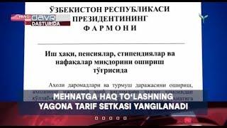 Yangi Davr | Ish haqi, stipendiya, pensiyalarning oshirilishi to`g`risidagi farmon [16.10.2018]