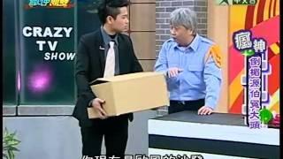 20120108瘋神無雙 part1 倒楣源伯冤大頭