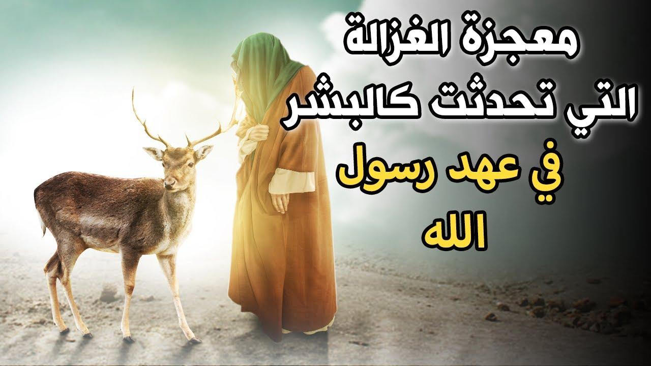 معجزة غزالة تحدثت كالبشر فى عهد رسول الله صلى الله عليه وسلم .. ستبكي