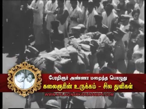 Kalaignar Karunanidhi Speech on Arignar Anna