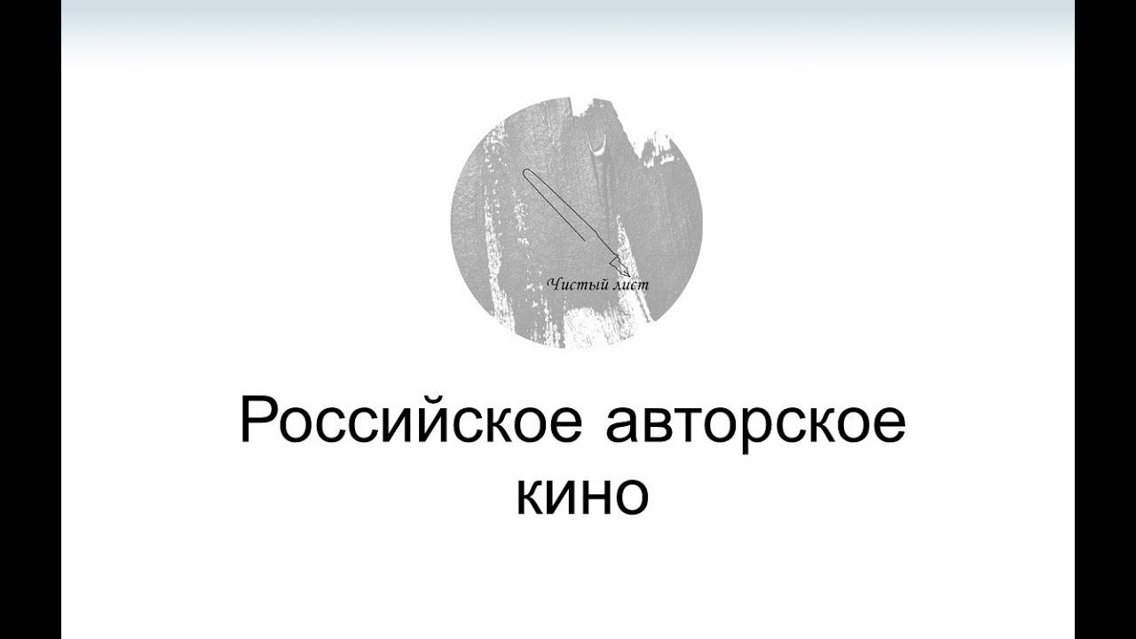 Чистый лист #3: российское авторское кино