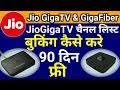 🆕Jio GigaFiber & Jio Giga TV Pre-Registration,Price, Booking Method,Jio GigaTV Channel List