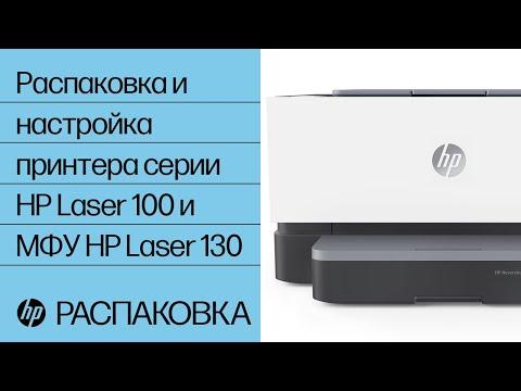 Распаковка и настройка принтера серии HP Laser 100 и МФУ HP Laser 130 | HP Laser | HP