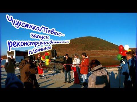Чукотка/Певек - Запуск реконструированной плотины