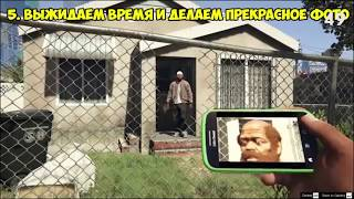 ФОТО ГОДА!!!!ПРИКОЛЫ В ГТА 5!!!!!!!