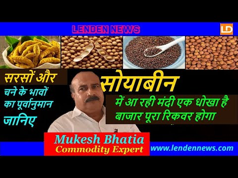 सोयाबीन में मंदी एक धोखा है, बाजार पूरा रिकवर होगा | Commodity Expert Mukesh Bhatia | Lenden News
