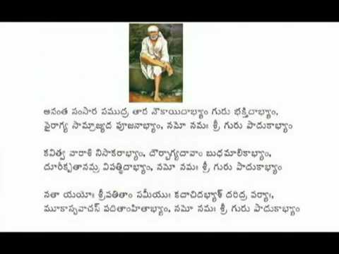 Download Youtube: Guru Paduka Stotram Telugu lyrics