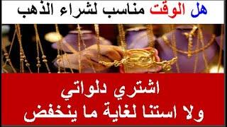 اسعار الذهب اليوم الاثنين 10-8-2020 في مصر