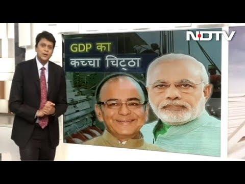 सिंपल समाचार : GDP का कच्चा चिट्ठा