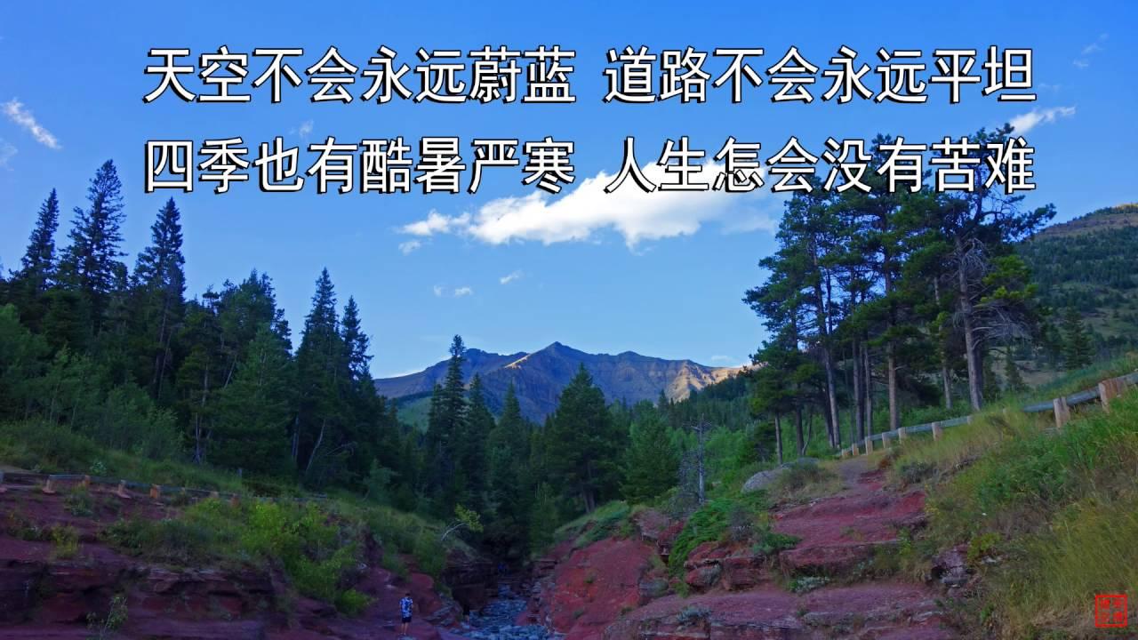 赞美诗立愿歌_愿你平安-千首精选赞美诗之0723 - YouTube