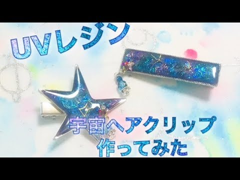 【UVレジンResin】マニキュアで宇宙ヘアクリップ Space hair clip with manicure