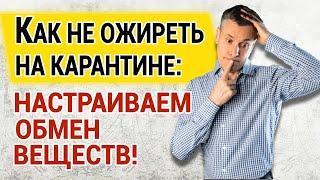 постер к видео Карантин и жир: нарушение обмена веществ - как похудеть?