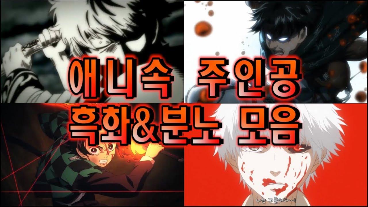 [내 맘대로 TOP 10] 애니속 주인공 각성&흑화 씬 TOP 10
