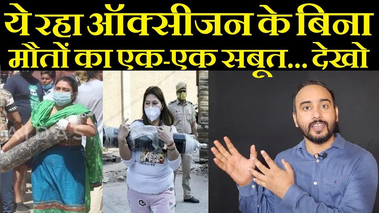 Modi सरकार ने संसद में बोला इतिहास का सबसे बड़ा झूठ ? There was no Oxygen Shortage in India?