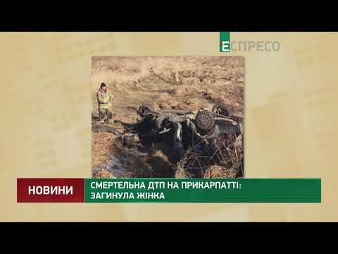 Смертельна ДТП на Прикарпатті: загинула жінка